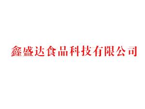 鑫盛达食品科技(虞城)有限公司