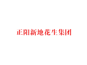 正阳新地乐虎体育工业乐虎