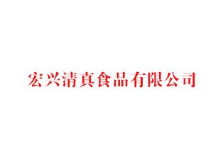 安徽省宏兴清真食品有限公司