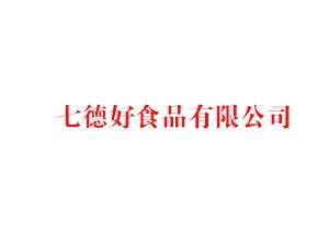 南京七德好食品有限公司