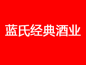 北京�{氏�典酒�I有限公司