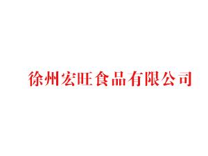 徐州宏旺食品有限公司