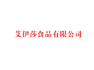 上海艾伊莎食品有限公司