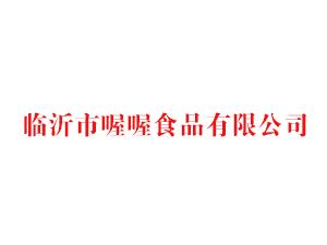 山东省临沂市喔喔食品有限公司