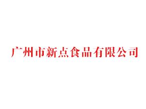广州市新点食品有限公司