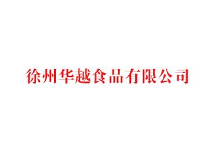 徐州�A越食品有限公司