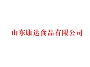 山�|康�_食品有限公司
