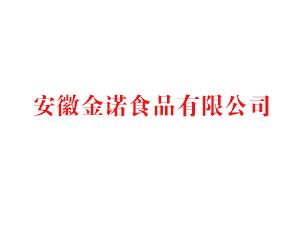 安徽金诺食品有限公司