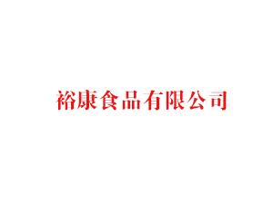 荆州市裕康食品有限公司