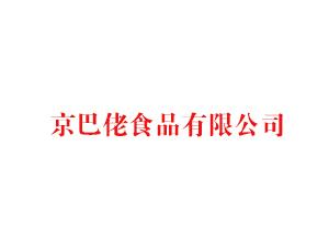 山�|京巴佬食品有限公司