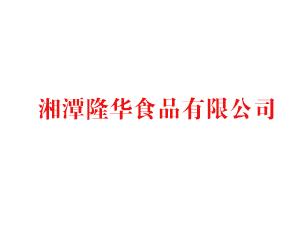 湘潭隆�A食品有限公司