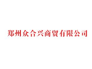 郑州众合兴商贸乐虎