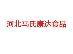 河北马氏康达食品有限公司