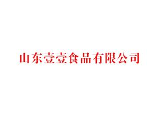山东壹壹食品有限公司