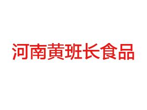河南黄班长食品有限公司