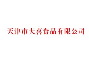 天津市大喜食品有限公司