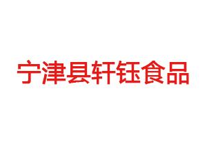 宁津县轩钰食品有限公司