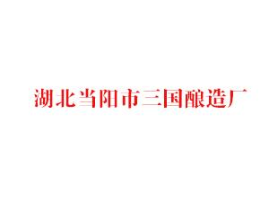 湖北当阳市三国酿造厂
