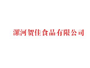 漯河贺佳食品有限公司