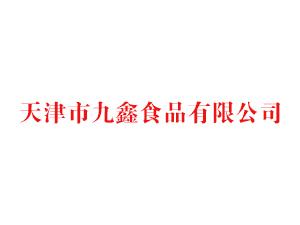 天津市九鑫食品有限公司