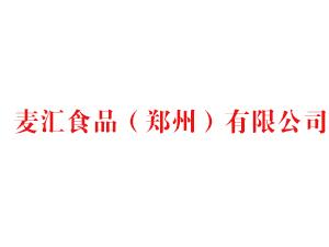 麦汇食品(郑州)有限公司