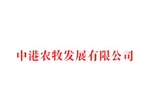 贵州中港农牧发展?#37026;?#20844;司