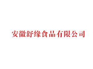 安徽舒缘食品有限公司
