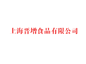 上海�x增食品有限公司