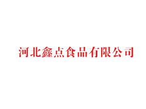 河北鑫点食品有限公司