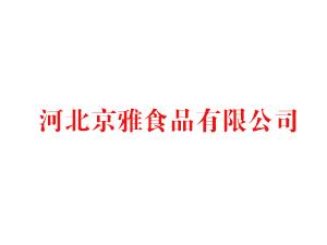 河北京雅食品有限公司