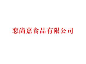 高唐县恋尚嘉食品有限公司