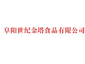 阜阳世纪金塔食品有限公司