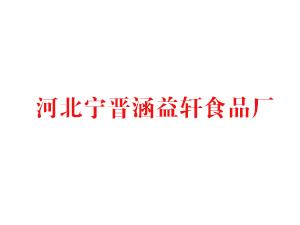 河北宁晋涵益轩食品厂
