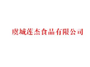 虞城莲杰食品有限公司