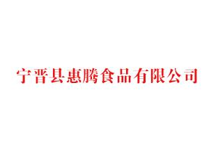 宁晋县惠腾食品有限公司