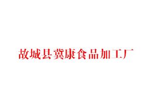 故城县冀康食品加工厂