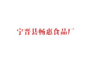 宁晋县畅惠食品厂
