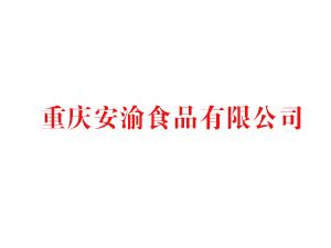 重庆安渝食品有限公司