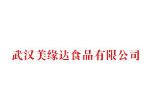 武汉美缘达食品有限公司