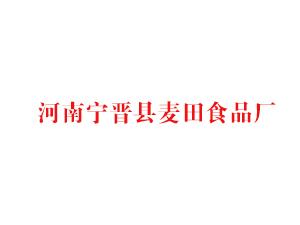 河南宁晋县麦田食品厂