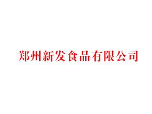 郑州新发食品有限公司