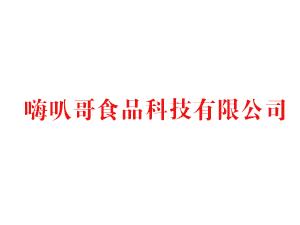 河南嗨八哥商贸有限公司