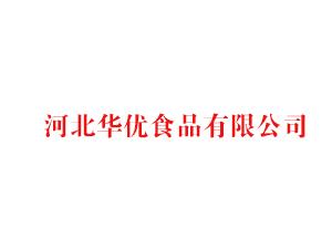 河北华优食品有限公司
