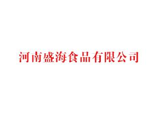 河南盛海食品有限公司