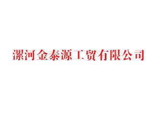 漯河金泰源工贸有限公司