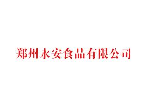 郑州永安食品有限公司
