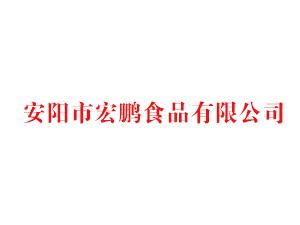 安阳市宏鹏食品有限公司