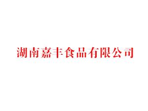 湖南嘉丰食品有限公司