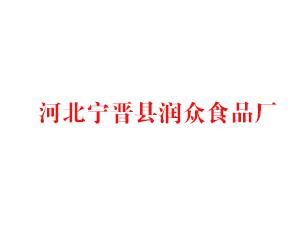 河北宁晋县润众食品厂