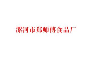 漯河市郑师傅食品厂